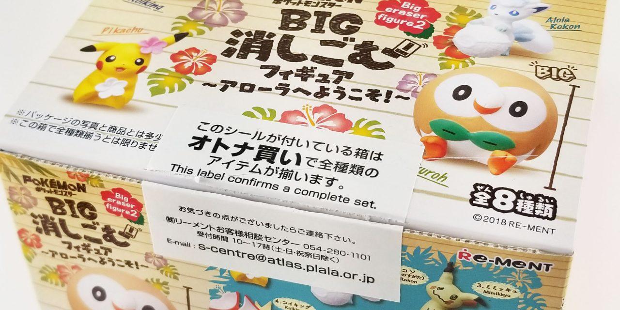 Re-Ment Big Pokemon Eraser Figures Part 2